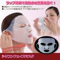 シリコンフェイスマスク