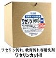 ワセリン汚れ専用つけこみ洗剤「ワセリンカットH」500g×4個【送料無料】