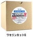 亜鉛華軟膏用つけこみ洗剤「ワセリンカットG」500g