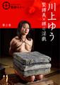 緊縛キネマ 第三巻特別号 DVD
