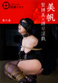 緊縛キネマ 第六巻 DVD