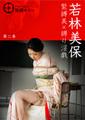 緊縛キネマ 第二巻 DVD