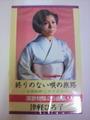 演歌歌手、津軽ひろ子の終わりのない唄の旅路カセットテープ