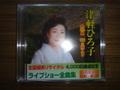 演歌歌手、津軽ひろ子の全国縦断リサイタル・ライブショー全曲集CD 廉価版