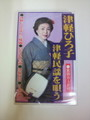 演歌歌手、津軽ひろ子の津軽ひろ子津軽民謡を唄うカセットテープ