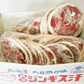 生ラム 1kg(冷凍)