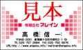波動改善 名刺(両面-カラー+モノクロ-) 1箱100枚入り