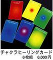 チャクラヒーリングカード6枚組