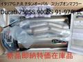 イタリア GPR TO チタンオーバル スリップオン マフラー 750SS/900SS 91-97年式 即納特価在庫品 D.37TO