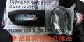 GPR FUNE ブラック B/O マフラー GSX-R750 96-99 S.22.FUNE 即納特価在庫品