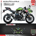 グラフィック デカール ステッカー / カワサキ NINJA400 ニンジャ 400 / 250 2018- ( EX400G )( EX250P ) / Kungfu Graphics カンフーグラフィックス 6/ 即納在庫品