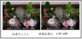 おまかせ洋花仏花小 2対(4束セット)【お届けは本州のみ】