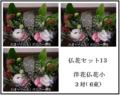 おまかせ洋花仏花小 3対(6束セット)【お届けは本州のみ】