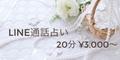 LINE通話占い(20分~)
