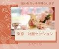 3月13日~14日 東京開催 ポジティブ変換 対面セッション