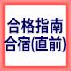 合格指南合宿(直前) 2020091920
