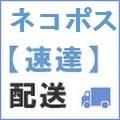 メール便【速達】配送
