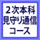2次本科見守り通信コース2020