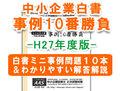 中小企業白書事例10番勝負-H27年度版