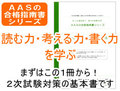 AASの合格指南書シリーズ 「読む力・考える力・書く力を学ぶ」