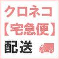 クロネコヤマト【宅急便】配送