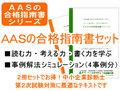 AASの合格指南書セット