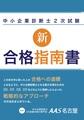 中小企業診断士2次試験 新合格指南書