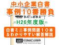 中小企業白書事例10番勝負-H26年度版