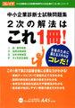 中小企業診断士試験問題集 2次の解法はこれ1冊!