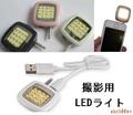 撮影用LEDライト(3段階調節・充電式)