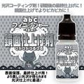 コーティング剤abcフィニッシャー/abc500enオリジナル