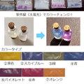 カラーチェンジ顔料(紫外線タイプ)