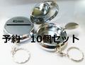 予約灰皿ケース10個セット(ミール皿)
