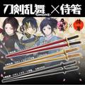 刀剣乱舞-ONLINE-×侍箸 加州清光/三日月宗近/大和守安定