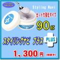 スタイリングナビ・PLUS(プラス)90g