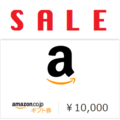 Amazonギフトコード 10,000円