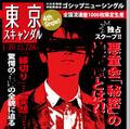 ゴシップ  4thシングル「東京スキャンダル」