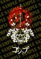 ゴシップ 「大日本[鬼]地獄全国巡礼行脚-我々ガゴシップデス-」ツアーパンフレット(未公開音源付)