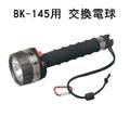 BK-145(東芝水中ライト)交換電球