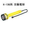 K-138(東芝水中ライト)交換電球