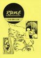RUNE/DL版