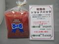琥珀のドリップパックまとめ買い(送料無料)