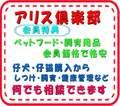 アリス倶楽部入会金(年会費1年分を含む)