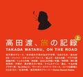 CD「高田渡、旅の記録」上巻 / 高田渡