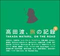 CD「高田渡、旅の記録」 下巻 / 高田渡