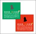 CD「高田渡、旅の記録」上下巻セット / 高田渡