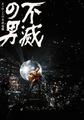 映画パンフレット「不滅の男 エンケン対日本武道館」