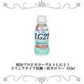 明治プロビオヨーグルトLG21ドリンクタイプ低糖・低カロリー 112ml  24本セット