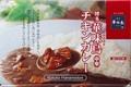 博多華味鳥(はなみどり)チキンカレー(中辛)12食セット