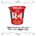 明治プロビオヨーグルトR-1 ブルーベリー脂肪0 112g 24個セット